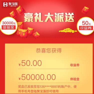 聚宝滙新用户专享11元现金红包!