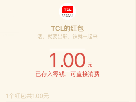 TCL积分中心,1元微信红包,秒到~